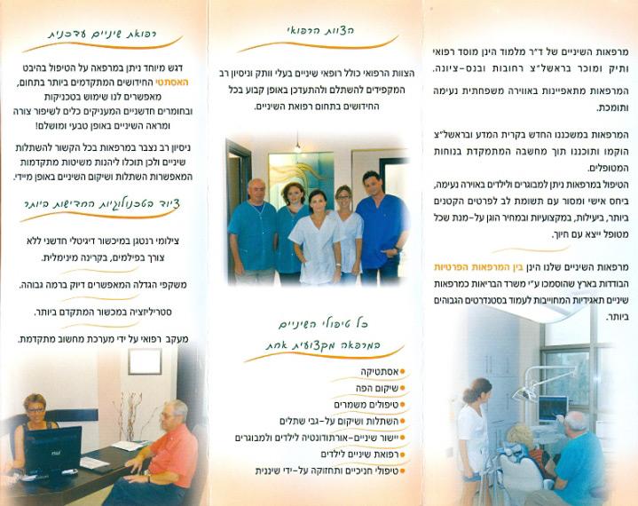 Сеть стоматологических клиник доктора Маламуда